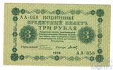 Государственный казначейский билет РСФСР 3 рубля, 1918 г., кассир-Титов
