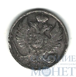 10 копеек, серебро, 1818 г., СПБ