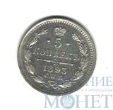 5 копеек, серебро, 1893 г., СПБ АГ