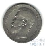 1 рубль, серебро, 1898 г., Брюсельский монетный двор