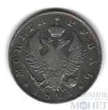 1 рубль, серебро, 1821 г., СПБ ПД
