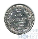 15 копеек, серебро, 1861 г., СПБ ФБ
