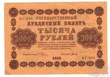 Государственный кредитный билет 1000 рублей, 1918 г., кассир-Титов(АГ-615)