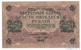 Государственный кредитный билет 250 рублей, 1917 г., Шипов-Федулеев