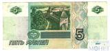 Билет банка России 5 рублей, 1997 г.