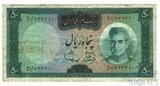 50 риалов, 1971 г., Иран
