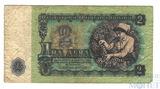 2 лева, 1974 г., Болгария
