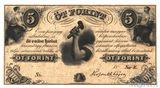 5 форинтов, 1852 г., Венгрия