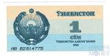 1 сум, 1992 г., Узбекистан