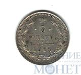 5 копеек, серебро, 1915 г., ВС