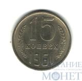 15 копеек, 1961 г.