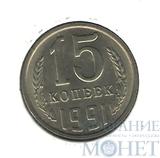 15 копеек, 1991 г., ММД