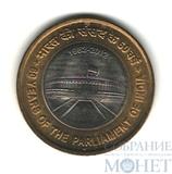 """10 рупий, 2012 г., Индия,""""60 лет парламенту Индии"""""""