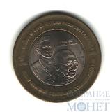 """10 рупи, 2015 г., Индия,""""100 лет возвращения Ганди из Южной Африки. Махатма Ганди"""""""