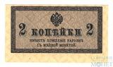 Казначейский разменный знак, 2 копейки, 1915 г.