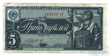Государственный казначейский билет СССР 5 рублей, 1938 г.