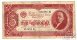 Билет государственного банка СССР 3 червонца, 1937 г.