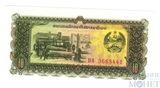 10 кип, 1979 г., Лаос