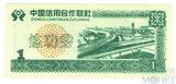 """1 юань, 1999 г., Китай,""""Тренировочная банкнота"""""""