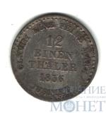 1/12 талера, серебро, 1836 г., Ганновер(Германия)