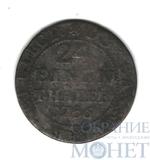 1/24 талера, серебро, 1756 г., Саксония-Альбертиния(Германия)