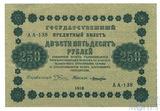 Государственный кредитный билет 250 рублей, 1918 г., кассир-Лошкин