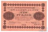 Государственный кредитный билет 100 рублей, 1918 г., кассир-Стариков