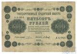 Государственный кредитный билет 500 рублей, 1918 г., кассир-Барышев