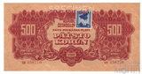 500 крон, 1944 г., Чехословакия(с маркой, перфорация, образец)