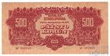 500 крон, 1944 г., Чехословакия(перфорация, образец)