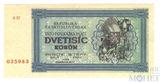 2000 крон, 1945 г., Чехословакия(перфорация, образец)