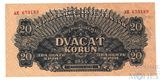 20 крон, 1944 г., Чехословакия(перфорация, образец)