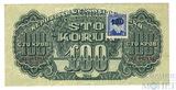 100 крон, 1944 г., Чехословакия(с маркой, перфорация, образец)