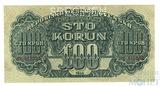 100 крон, 1944 г., Чехословакия(перфорация, образец)