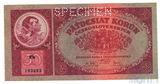 50 крон, 1929 г., Чехословакия(перфорация, образец)