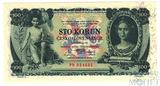 100 крон, 1931 г., Чехословакия(перфорация, образец)