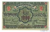 1000 рублей, 1920 г., Азербайджанская ССР