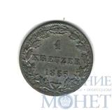 1 крейцер, серебро, 1855 г., Франкфурт-на-Майне(Германия)