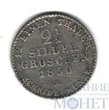 2 1/2 грош, серебро, 1850 г., А, Пруссия(Германия)
