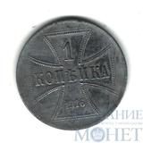 """1 копейка, 1916 г., А, Fe,""""Германская оккупация"""""""