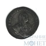 гривенник, серебро, 1751 г.