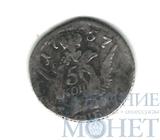 5 копеек. серебро, 1757 г., СПБ