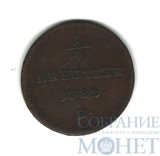 1/4 крейцера, 1782 г., В, Австрия