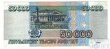 Билет банка России 50000 рублей, 1995 г.