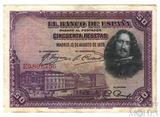 50 песет, 1928 г., Испания