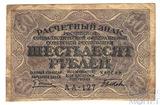 Расчетный знак РСФСР 60 рублей, 1919 г., кассир-Быков