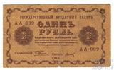 Государственный кредитный билет 1 рубль, 1918 г., кассир-Титов