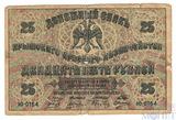 Денежный знак крымского краевого казначейства 25 рублей, 1918 г.