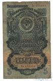 """Государственный казначейский билет СССР 5 рублей, 1957 г.,""""16 лент"""""""