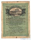 Облигация 50 рублей, 1917 г., 5%, Заем Свободы(Временное правительство)